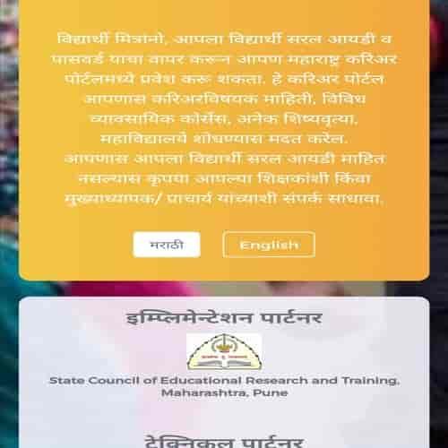 www.mahacareerportal.com: Maharashtra Career Portal