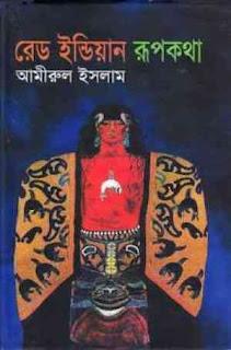 রেড ইন্ডিয়ান রূপকথা - আমীরুল ইসলাম Red Indian Rupkotha by Amirul Islam pdf online