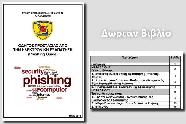 [Δωρεάν Βιβλίο]: Οδηγός Προστασίας Από την Ηλεκτρονική Εξαπάτηση (Phising Guide)