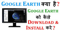 Google Earth kya hai ?Google Earth ko kaise Download and Install kre?