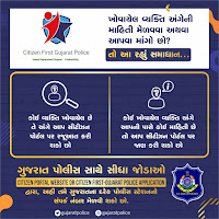 Download - Citizen First Gujarat Police App