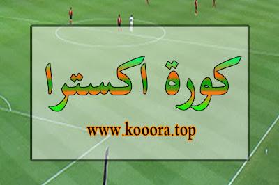 كوره اكسترا بث مباشر مباريات اليوم kora extra اخبار الكورة اليوم