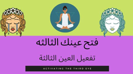 تفعيل العين الثالثة | فتح عينك الثالثه - Activating the third eye