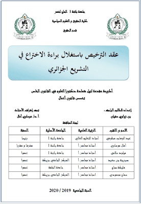 أطروحة دكتوراه: عقد الترخيص باستغلال براءة الاختراع في التشريع الجزائري PDF