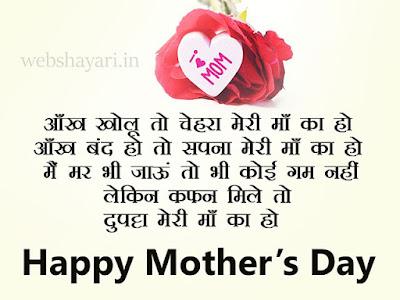 mothers day wallpapers  shayari