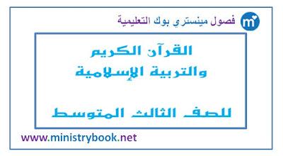 كتاب التربية الاسلامية للصف الثالث متوسط 2018-2019-2020-2021