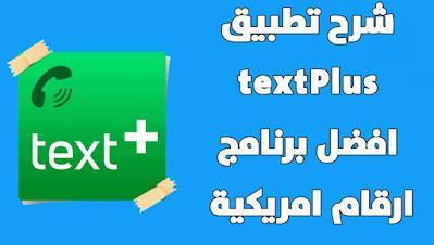 شرح تطبيق textPlus للحصول على رقم امريكي لتفعيل كافة برامج التواصل الاجتماعي