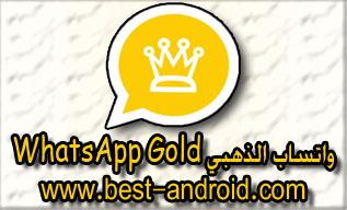 واتساب الذهبي WhatsApp Gold ، تنزيل وتحميل تطبيق واتساب الذهبي WhatsApp Gold للاندرويد ، تنزيل واتساب الذهبي WhatsApp Gold للاندرويد ، برنامج واتساب الاصفر ابو تاج ، واتساب الذهبي نسخة ابو عرب ، احدث واتساب الذهبي ،تنزيل واتساب الذهبي 2020 ، تحميل واتس اب الذهبي من ميديا فاير ، تنزيل واتس اب الذهبي 2018 ، الواتس الذهبي ضد الحظر والهكر ، تنزيل واتساب الذهبي 2020 للاندرويد ، تنزيل واتس اب 2018 9 12 ذهبي ، تنزيل واتساب جديد 2020