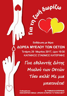 Μάθε για τη «Δωρεά Μυελού των Οστών»
