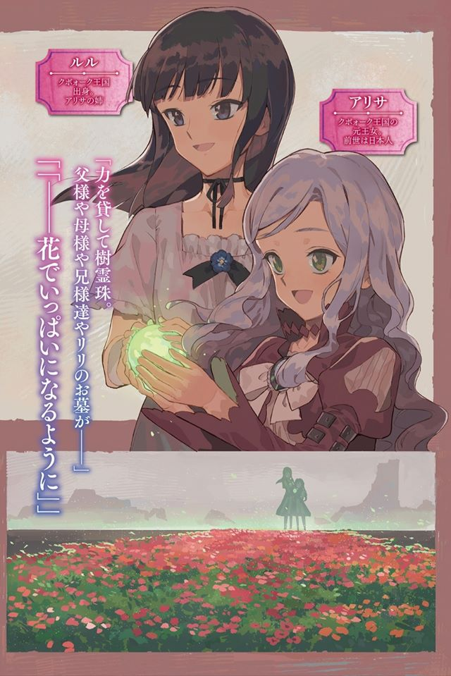 Death March Kara Hajimaru Isekai Kyousoukyoku / Death March to the Parallel World Rhapsody Light Novel Online Volume 19