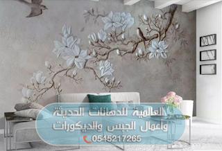 أفضل معلم ورق حائط فى مكه المكرمه 0545217265