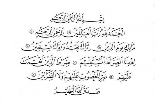 Selamat Hari Lahir Buat Emak : Al-Fatihah