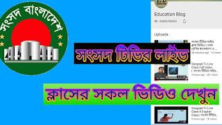 সংসদ টিভির লাইভ ক্লাস ভিডিও | Sangsad Tv live class Video | সংসদ টিভির প্রতিদিনের লাইভ ক্লাস ভিডিও দেখুন