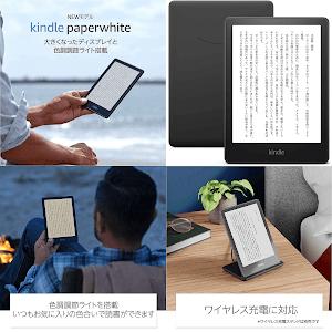 新型Kindle Paperwhite発売!6.8インチに大型化も狭額縁、フロントライト強化、色調補正、ワイヤレス充電対応など