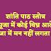 शांति पाठ स्तोत्र | Shantipath |