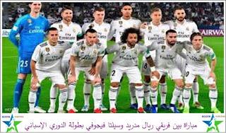 مباراة بين فريقي ريال مدريد وسيلتا فيجوفي بطولة الدوري الإسباني