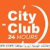 City Club recrute des Managers de Clubs sur Plusieurs Villes