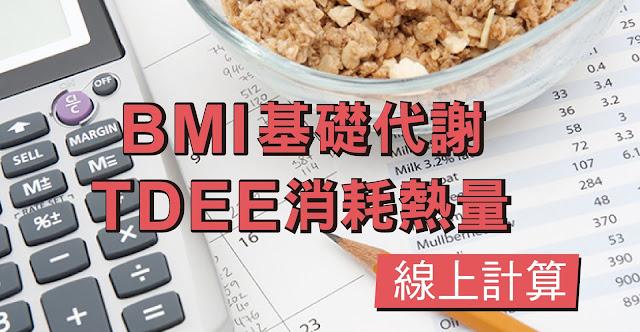 計算基礎代謝BMR、計算每日消耗熱量TDEE