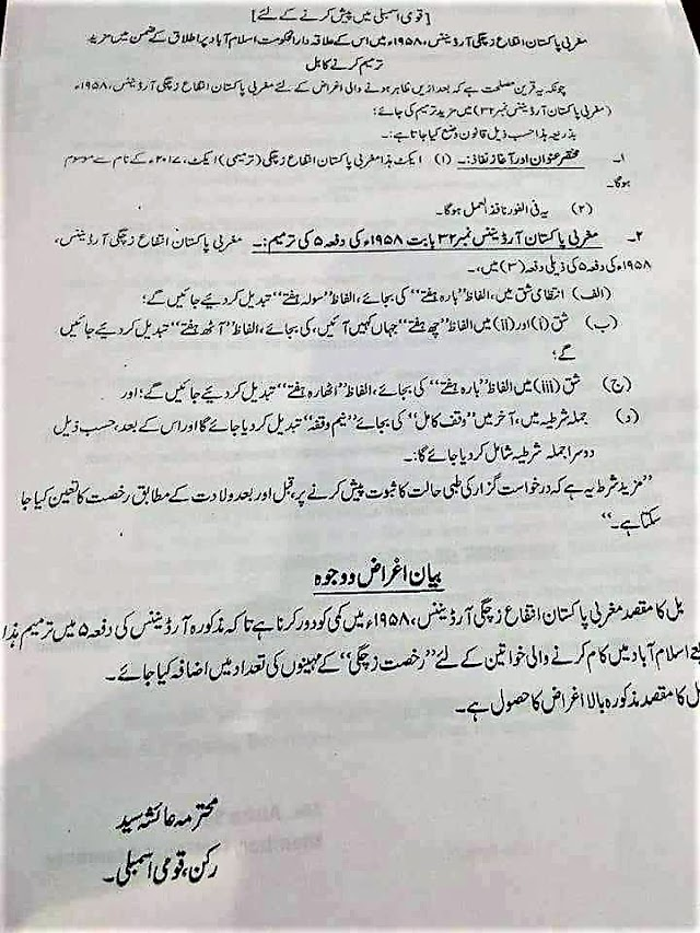 PREPARED BILL TO PRESENT IN NATIONAL ASSEMBLY  REGARDING EXTENSION OF MATERNITY LEAVE FROM 90 DAYS TO 112 DAYS