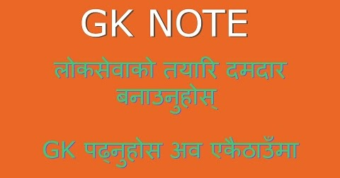General Knowledge or Nepali GK for Public Service ...