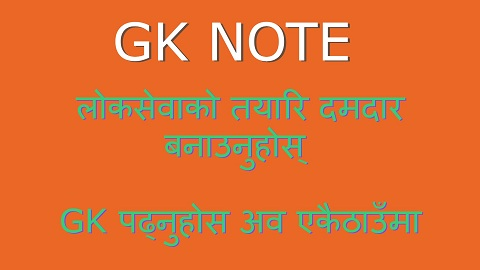General Knowledge or Nepali GK for Public Service Commission Exam GK Collection