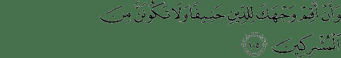 Surat Yunus Ayat 105