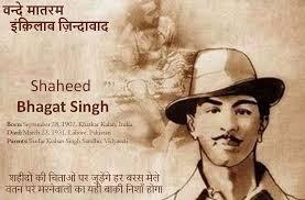 शहीद भगत सिंह | motivational/inspiration story