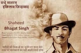 Bhagat singh story in hindi with biography of bhagat singh