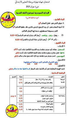 سحب تصحيح موضوع اللغة العربية شهادة التعليم الابتدائي 2021