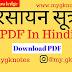 रसायन सूत्र Free PDF Download In Hindi