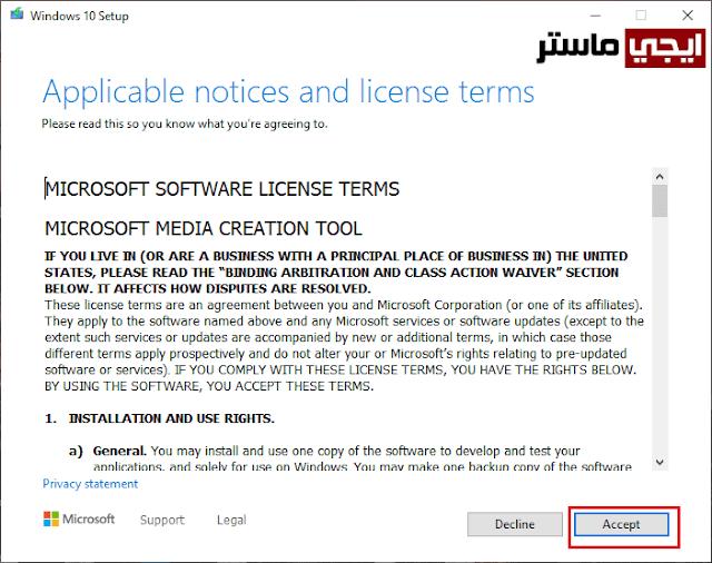 الموافقة على شروط استخدام وتحميل ويندوز 10