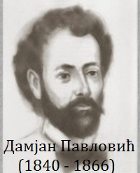 Дамјан Павловић | ВИШИ ДУХ