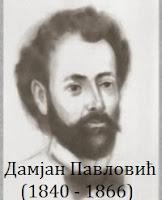 Дамјан Павловић | ИЗБОР