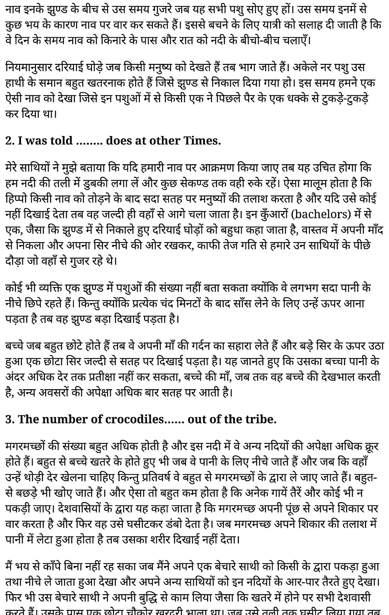कक्षा 11 अंग्रेज़ी Prose अध्याय 7  के नोट्स हिंदी में एनसीईआरटी समाधान,   class 11 Prose chapter 7 Prose chapter 1,  class 11 Prose chapter 7 Prose chapter 7 ncert solutions in hindi,  class 11 Prose chapter 7 Prose chapter 7 notes in hindi,  class 11 Prose chapter 7 Prose chapter 7 question answer,  class 11 Prose chapter 7 Prose chapter 7 notes,  11   class Prose chapter 7 Prose chapter 7 in hindi,  class 11 Prose chapter 7 Prose chapter 7 in hindi,  class 11 Prose chapter 7 Prose chapter 7 important questions in hindi,  class 11 Prose chapter 7 notes in hindi,  class 11 Prose chapter 7 Prose chapter 7 test,  class 11 Prose chapter 1Prose chapter 7 pdf,  class 11 Prose chapter 7 Prose chapter 7 notes pdf,  class 11 Prose chapter 7 Prose chapter 7 exercise solutions,  class 11 Prose chapter 7 Prose chapter 1, class 11 Prose chapter 7 Prose chapter 7 notes study rankers,  class 11 Prose chapter 7 Prose chapter 7 notes,  class 11 Prose chapter 7 notes,   Prose chapter 7  class 11  notes pdf,  Prose chapter 7 class 11  notes 2021 ncert,   Prose chapter 7 class 11 pdf,    Prose chapter 7  book,     Prose chapter 7 quiz class 11  ,       11  th Prose chapter 7    book up board,       up board 11  th Prose chapter 7 notes,  कक्षा 11 अंग्रेज़ी Prose अध्याय 7 , कक्षा 11 अंग्रेज़ी का Prose अध्याय 7  ncert solution in hindi, कक्षा 11 अंग्रेज़ी के Prose अध्याय 7  के नोट्स हिंदी में, कक्षा 11 का अंग्रेज़ीProse अध्याय 7 का प्रश्न उत्तर, कक्षा 11 अंग्रेज़ी Prose अध्याय 7 के नोट्स, 11 कक्षा अंग्रेज़ी Prose अध्याय 7   हिंदी में,कक्षा 11 अंग्रेज़ी Prose अध्याय 7  हिंदी में, कक्षा 11 अंग्रेज़ी Prose अध्याय 7  महत्वपूर्ण प्रश्न हिंदी में,कक्षा 11 के अंग्रेज़ी के नोट्स हिंदी में,अंग्रेज़ी कक्षा 11 नोट्स pdf,  अंग्रेज़ी  कक्षा 11 नोट्स 2021 ncert,  अंग्रेज़ी  कक्षा 11 pdf,  अंग्रेज़ी  पुस्तक,  अंग्रेज़ी की बुक,  अंग्रेज़ी  प्रश्नोत्तरी class 11  , 11   वीं अंग्रेज़ी  पुस्तक up board,  बिहार बोर्ड 11  पुस्तक वीं अंग्रेज़ी नोट्स,    11th Prose chapter 1   book in hindi,11  th Prose chapt