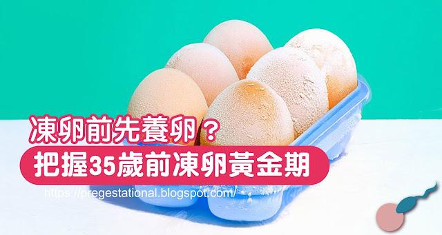 【推薦十大凍卵前養卵方法】35歲凍卵黃金期,飲食營養如何準備?