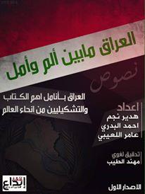 تحميل كتاب العراق ما بين الم و امل PDF احمد البدري وهدير نجم وعامر اللعيبي