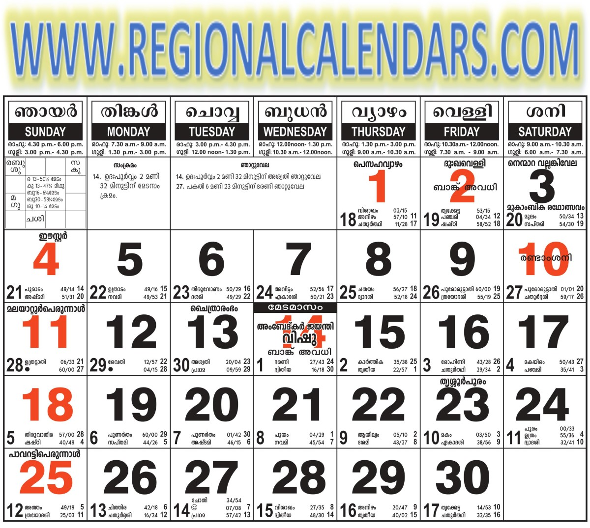 Malayalam Calendar 2021 April