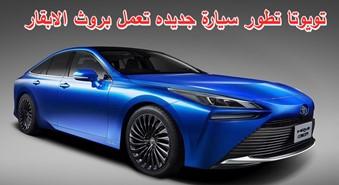 تويوتا تطور سيارة جديده تعمل بروث الابقار