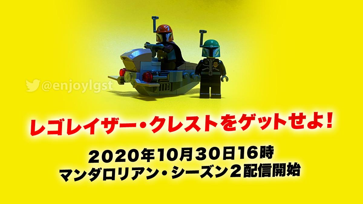 レゴもかっこいい!10/30(金)16時『マンダロリアン』シーズン2が配信スタート!(2020)