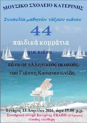 To Μουσικό Σχολείο Κατερίνης παρουσιάζει ένα σπάνιο αφιέρωμα στον σπουδαίο Έλληνα συνθέτη Γιάννη Κωνσταντινίδη.