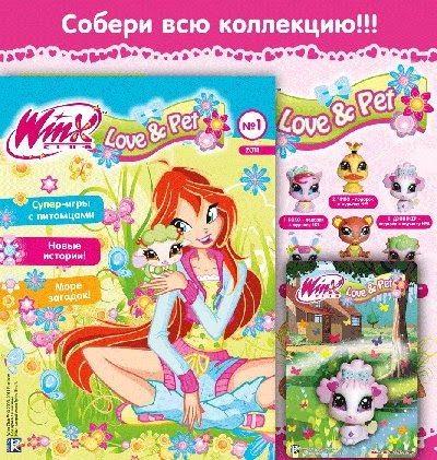 Winx Club is always with you on this blog!: Новый ...