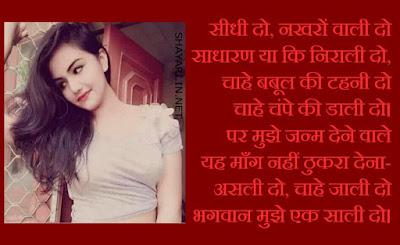 Jija Sali Ki Shayari