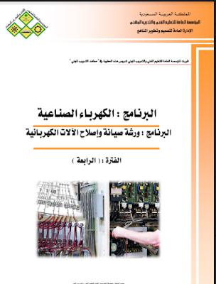 ورشة صيانة وإصلاح الآلات الكهربائية