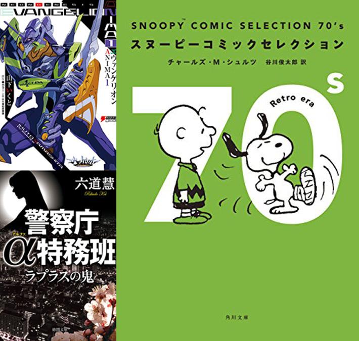 【小説・文学】Kindle小説・文芸 オールジャンルフェア