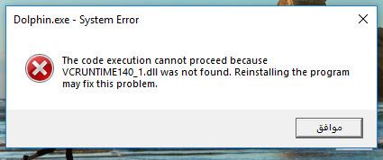 حل مشكلة ثثبيت لعبة ملف VCRUNTIME140_1.dll مفقود: