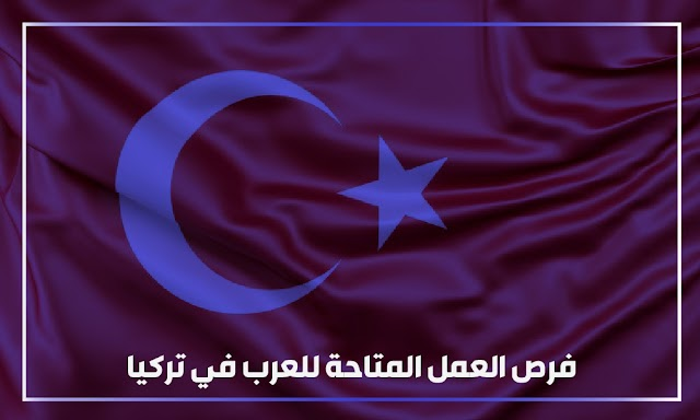 فرص عمل في اسطنبول - مطلوب فرص عمل مستعجلة في اسطنبول - يوم  الاربعاء 29-7-2020