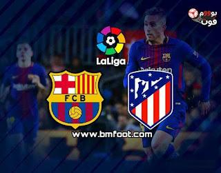 مشاهدة مباراة برشلونة ضد أتلتيكو مدريد مباشر اليوم