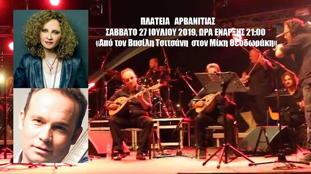 Μεγάλη συναυλία στο Ναύπλιο: «Από τον Βασίλη Τσιτσάνη  στον Μίκη Θεοδωράκη»