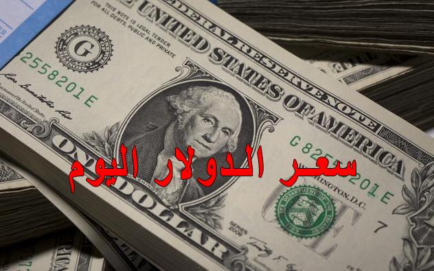 سعر الدولار فى مصر