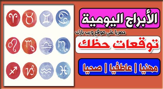 حظك اليوم الثلاثاء 13/4/2021 Abraj | الابراج اليوم الثلاثاء 13-4-2021 | توقعات الأبراج الثلاثاء 13 نيسان/ إبريل 2021